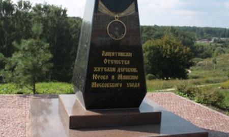 Памятник крестьянам-ополченцам 1812г в Куркино