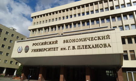 Российский экономический университет им.Плеханова
